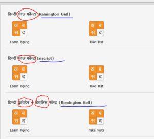 Best Online Hindi Typing Tutor in India | Soni Typing Tutor