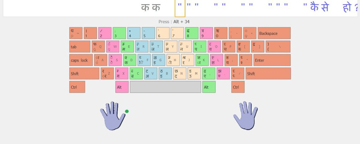 soni hindi typing tutor