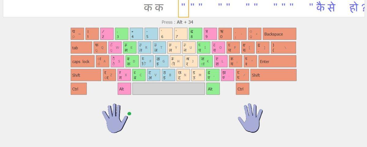 soni hindi typing tutor